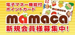 電子マネーmamaca新規会員場お集中!