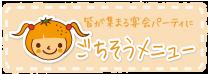 ママーカレンダー