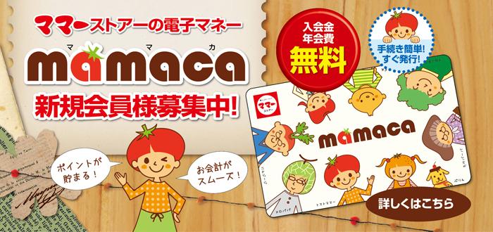 電子マネーmamaca