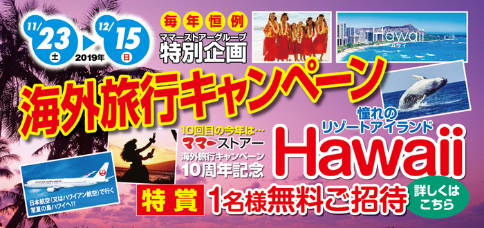 ママーストアー大創業祭海外旅行キャンペーン2019