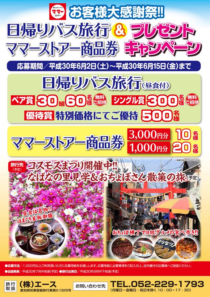 日帰りバス旅行&ママーストアー商品券プレゼントキャンペーン